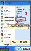 笔者帮你xp系统电脑开机密码详细的教程?