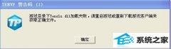 """大神解答xp系统提示""""dnf游戏目录下tenslx.dll加载失败""""的方法?"""