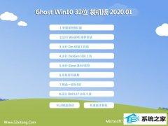 玉米系统Win10 2020.01 32位 家庭装机版