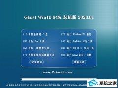 玉米系统Win10 64位 通用装机版 2020.01