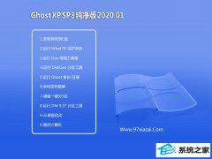 玉米系统Windows xp 增强纯净版 2020.01