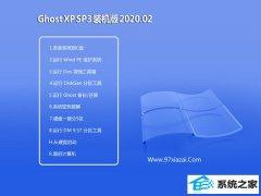 玉米系统WindowsXP 完美装机版 v2020.02