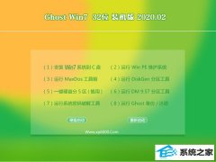 玉米系统Windows7 v2020.02 32位 万能装机版