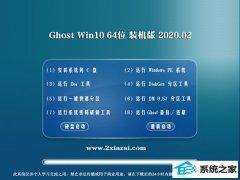 玉米系统Windows10 64位 珍藏装机版 v2020.02