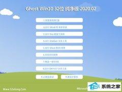 玉米系统Win10 32位 完整纯净版 v2020.02