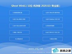 玉米系统Ghost W8.1 32位 优化纯净版 v2020.02