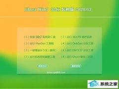 玉米系统Windows7 v2020.03 32位 快速装机版