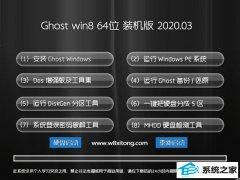玉米系统Win8.1 v2020.03 64位 精选装机版