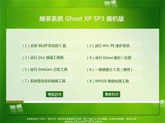 绿茶系统Windows xp 极速装机版 2021.04