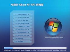 电脑店Windows xp 精选装机版 2021.04