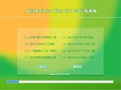 大白菜Win7 32位 官网装机版 2021.04