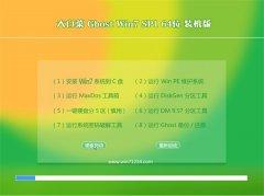 大白菜Windows7 64位 正式装机版 2021.04