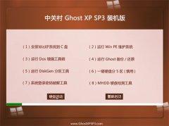 中关村WinXP 老机装机版 2021.04