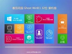 番茄花园Windows8.1 32位 纯净装机版 2021.04