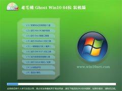 老毛桃Win10 通用装机版 2021.04(64位)
