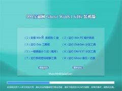 999宝藏网Windows8.1 2021.04 64位 新机装机版