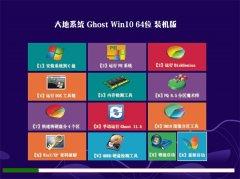 大地系统Ghost Win10 64位 专业装机版 2021.04