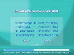 999宝藏网Win10 64位 办公装机版 2021.04