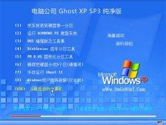 电脑公司Windows xp 清爽纯净版 2021.04