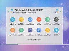 通用系统Ghost Win8.1 64位 老机纯净版 2021.04