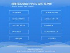 深度技术Windows10 完整纯净版32位 2021.04