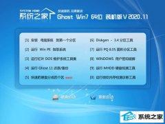 系统之家Win7 64位 办公装机版 2020.11