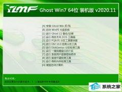 雨林木风Win7 64位 稳定装机版 2020.11