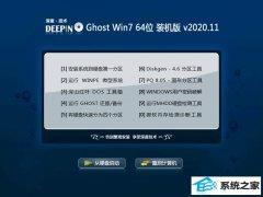 深度技术Win7 64位 热门装机版 2020.11